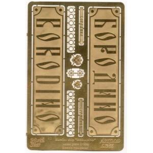 1/350 Borodino Name Plate
