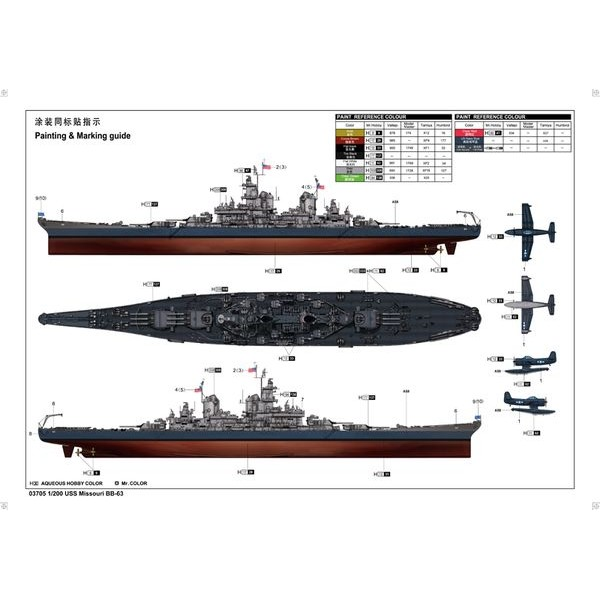 Uss Missouri Paper Craft